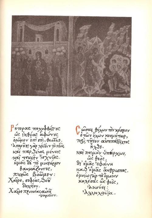 257950970-Ο-ΑΚΑΘΙΣΤΟΣ-ΥΜΝΟΣ-page-013